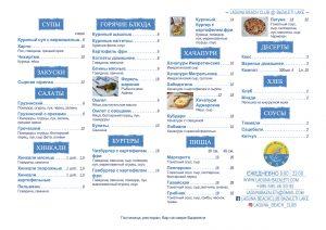 Меню Ресторан кафе Лагуна на озере Базалети Грузия Душети. Тбилиси - Казбеги